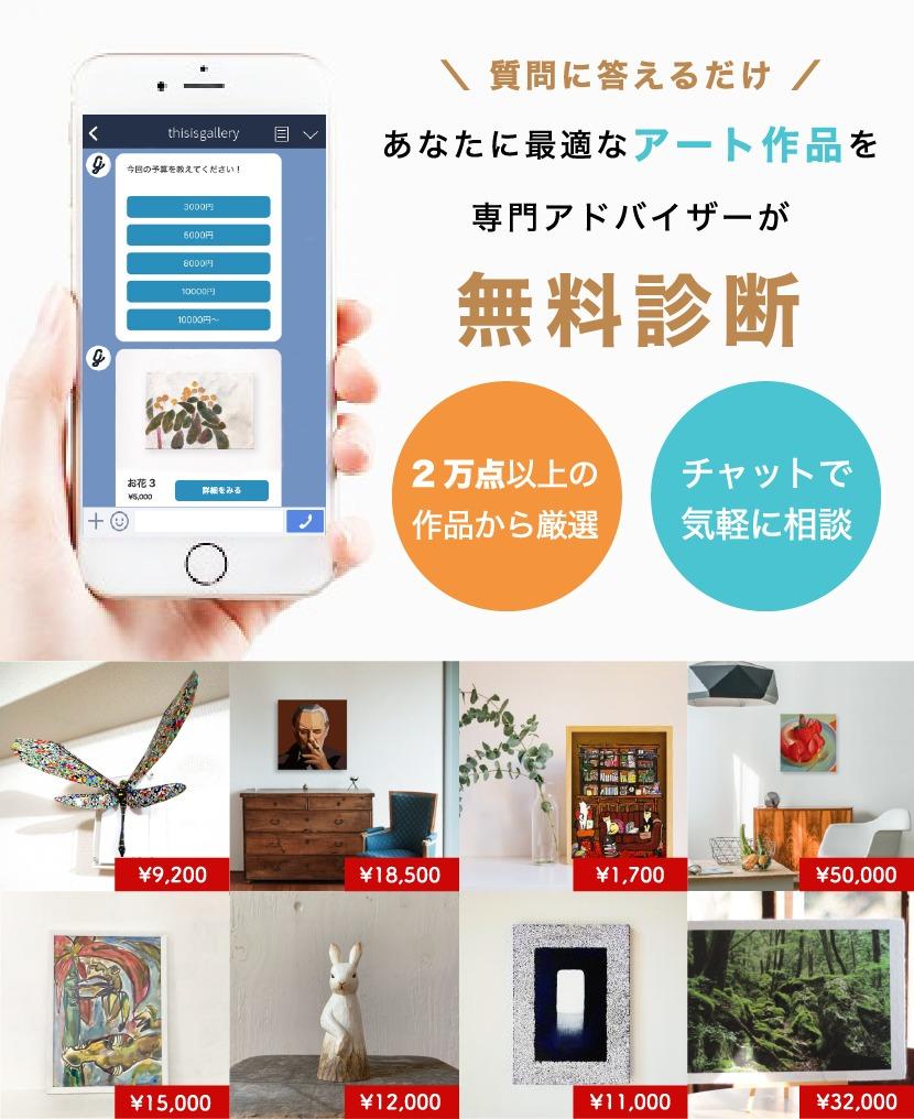 line@診断